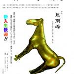 秦漢帝陵の新しい考古発見